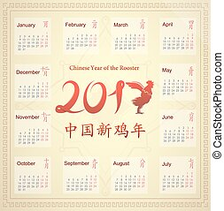 Calendar for Chinese year of the Rooster 2017 - Chinese New...