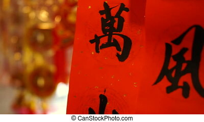 hanging chinese new year decoration