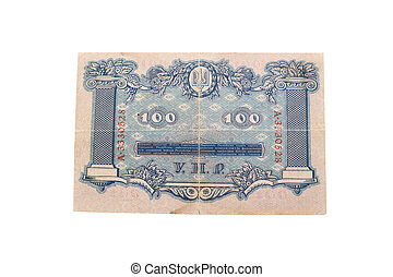money - old Ukrainian money. hryvnia 1918