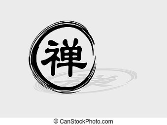 Ink Calligraphic Zen Symbol and Cast Shadow Vector...