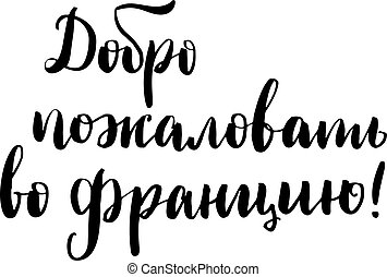 Welcome to France print in Russian. Modern brush lettering...