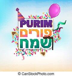 happy purim hebrew and english