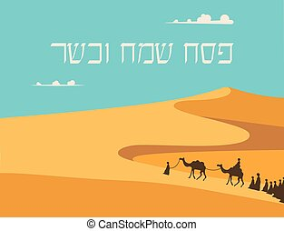 happy and kosher Passover in Hebrew, Jewish holiday card...
