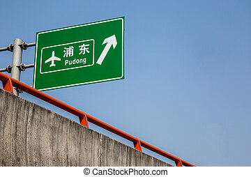 Shanghai pudong airport directional road sign closeup with...