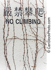 No Climbing on Wall - No Climbing English and Chinese word...