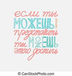 Russian proverb Cyrillic lettering If you can imagine - you...
