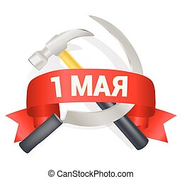 1st may day greeting illustration with hammer and sickle and a bow with text. Labor day greeting, international worker day celebration template. vector illustration