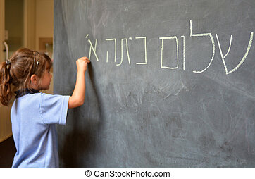 Little girl writes Hello First Grade greetings in Hebrew -...