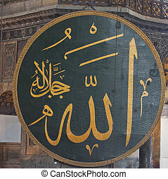 Islamic Symbol - Religious decoration inside Hagia Sophia in...