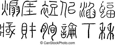 Chuan writing, average antiquity, vintage engraving - Chuan...