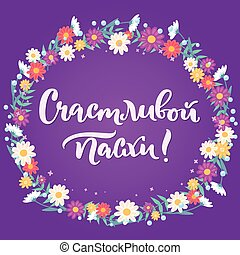 Russian easter greeting card. - Russian easter lettering...