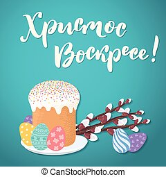 Russian easter greeting card with cake. - Russian easter...