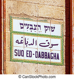 Street Sign Suq Eq-Dabbagha in Old City, Jerusalem, Israel