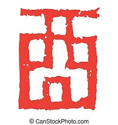 Chinese zodiac kanji symbol stamp - Red Chinese zodiac kanji...