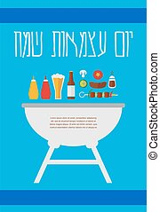 Happy Israeli independence day, in Hebrew invitation for BBQ...
