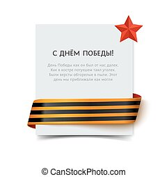 Day of Victory in Great Patriotic War. Vector Paper card...
