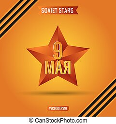 Star celebration May 9 Victory Dai, the Soviet star, sign...
