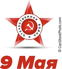 Happy victory day Victory day holiday - 9 may Happy victory...
