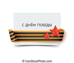 Paper card with saint george ribbon on corners, stars and...