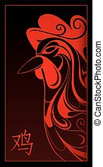 Hieroglyph illustrated. Rooster - Ornamental Rooster shape....