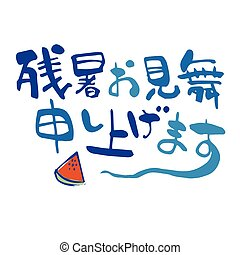 Calligraphy summer greeting message