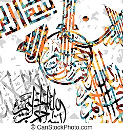 arabic calligraphy almighty god allah most gracious theme...