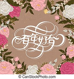 Harmonious love in chinese - Chinese word calligraphy design...