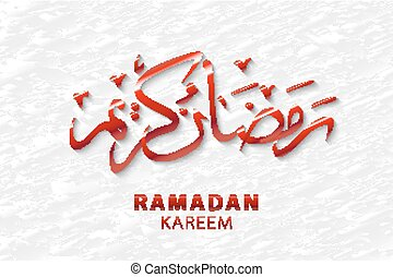 Ramadan greetings in Arabic script. An Islamic greeting card...
