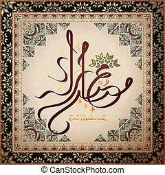 Arabic calligraphy design