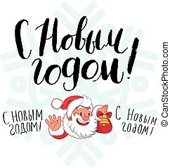 Happy New Year lettering in Russian - The lettering in...