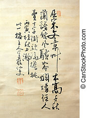 Japanese manuscript, black hieroglyphs on white paper