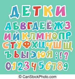 Funny cyrillic alphabet. Russian title is Kids. Colorful...