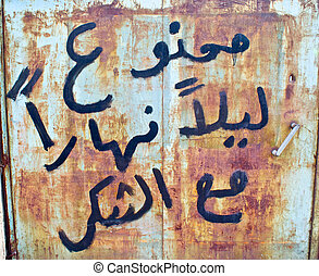 No Parking - No parking sign with arabic wording