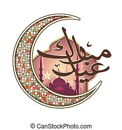 Eid Al Fitr greeting card, religious themed background in...
