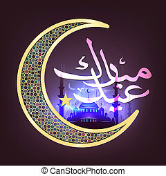 Eid Al Fitr greeting card - Calligraphy of Arabic text, Eid...