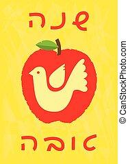 Shanah Tovah Retro - Rosh Hashanah greeting card with Hebrew...