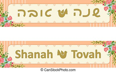 Rosh Hashanah Banners - Two decorative Jewish New Year...