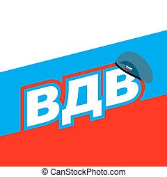 VDV airborne assault troops. Symbol of Russian soldiers. Military emblem. Letters and blue beret. Text in Russian: on August 2nd Airborne