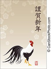 Year of the rooster New year card - Year of the rooster New...