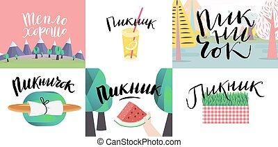 Set of russian lettering on picnic - six flat vector cartoon...