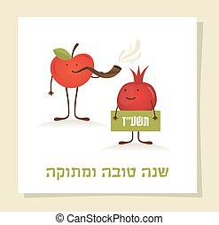 Funny apple , pomegranate on a card for rosh hashana. Sweet and Happy new year in Hebrew