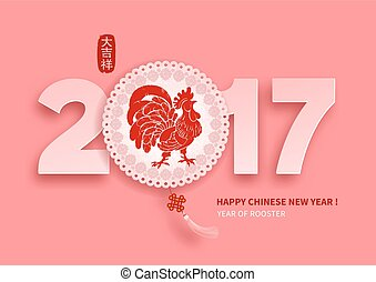 Chinese New Year 2017 festive vector card Design with fire...