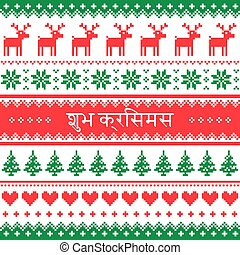 Merry Christmas in Hindi pattern - Winter red and green...