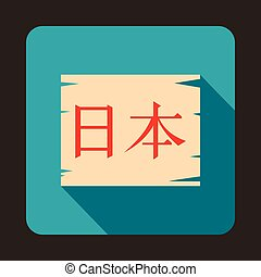 The word Japan, written in Japanese letters icon - icon in...