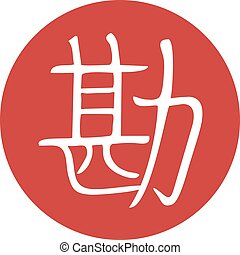 kanji sense sign - Creative design of kanji sense sign