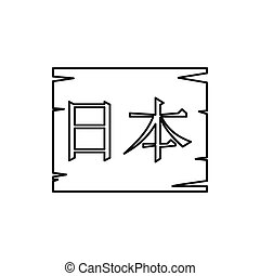 Word Japan in Kanji letters icon, outline style - The word...