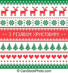 Merry Christmas in Ukrainian - Winter red and green...