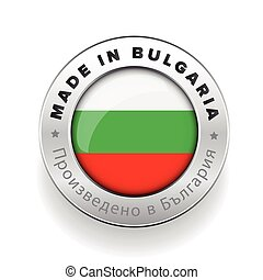 Made in Bulgaria button with bulgarian translation