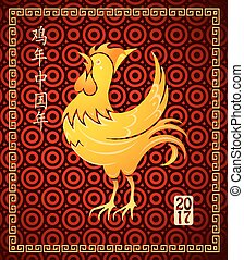 Chinese zodiac Rooster symbol - Chinese New Year greeting...