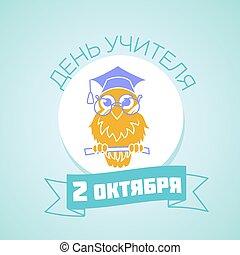teachers day RU